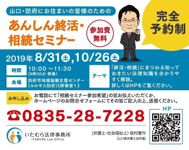 sozoku_seminar.JPG